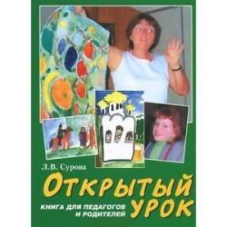 Открытый урок. Статьи по духовному воспитанию. Книга для педагогов и родителей