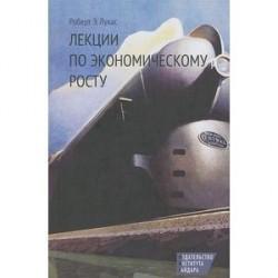 Лекции по экономическому росту