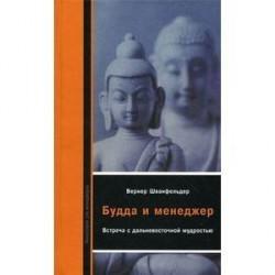 Будда и менеджер: Встреча с дальневосточной мудростью.