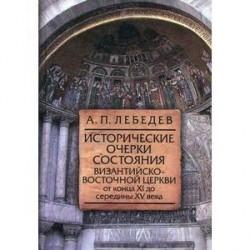 Исторические очерки состояния Византийско-Восточной церкви от конца XI до середины XV века