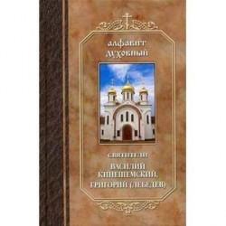 Алфавит духовный. Святители Василий Кинешемский, Григорий (Лебедев).