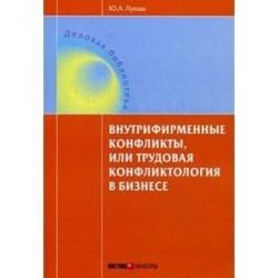 Внутрифирменные конфликты, или Трудовая конфликтология в бизнесе: Учебное пособие