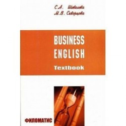 Business English: Textbook / Бизнес-английский