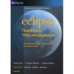Eclipse: Платформа Web-инструментов