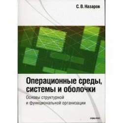 Операционные среды, системы и оболочки. Основы структурной и функциональной организации