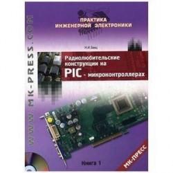 Радиолюбительские конструкции на PIC-микроконтроллерах.
