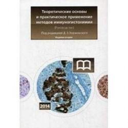 Теоретические основы и практическое применение Издание 2