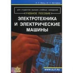Электротехника и Электрические машины: Учебное пособие