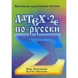 LaTex 2e по-русски. Настольная издательская система.
