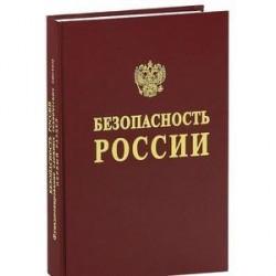 Безопасность России. Функционирование и развитие сложных народнохозяйственных, технических… Раздел 1