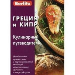 Berlitz. Греция и Кипр. Кулинарный путеводитель