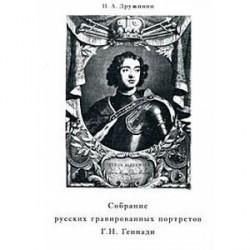 Собрание русских гравированных портретов Г. Н. Геннади