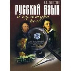 Русский язык и культура речи.