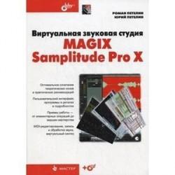 Виртуальная звуковая студия MAGIX Samplitude Pro X +CD