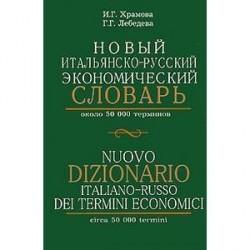 Новый итальянско-русский экономический словарь.