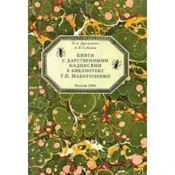 Книги с дарственными надписями в библиотеке Макогоненко Г.П.