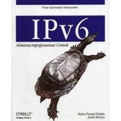 IPv6: Администрирование сетей