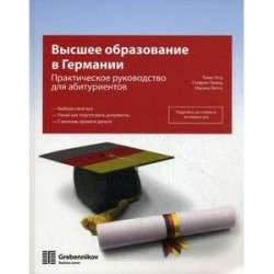 Высшее образование в Германии. Практическое руководство для абитурентов.