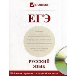 ЕГЭ: русский язык. +CD.