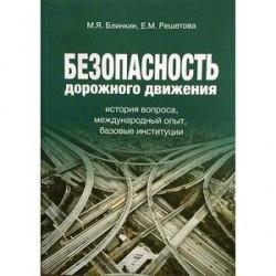 Безопасность дорожного движения: история вопроса, международный опыт, базовые институции.