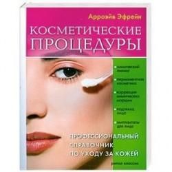 Косметические процедуры: Профессиональный справочник по уходу за кожей