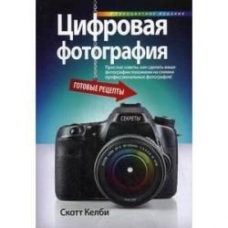 Цифровая фотография: готовые рецепты
