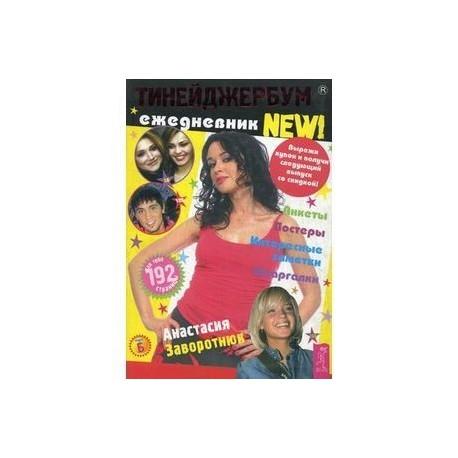 Тинейджербум 2006-2007 New! (А.Заворотнюк)