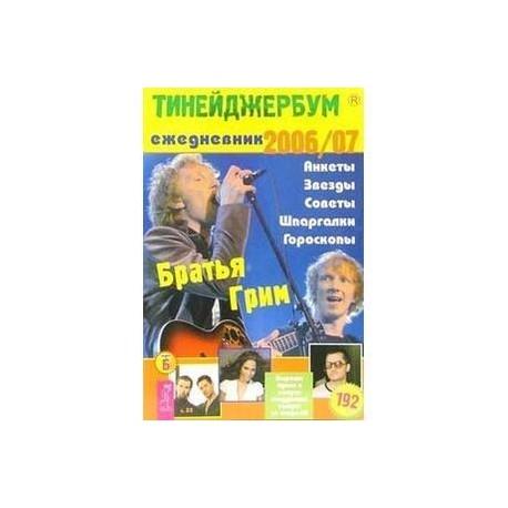 Тинейджербум общий 2006-2007 (Братья Гримм)