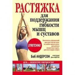 Растяжка для поддержания гибкости мышц и суставов
