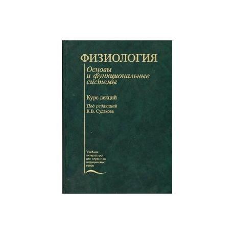 Физиология. Основы и функциональные системы.