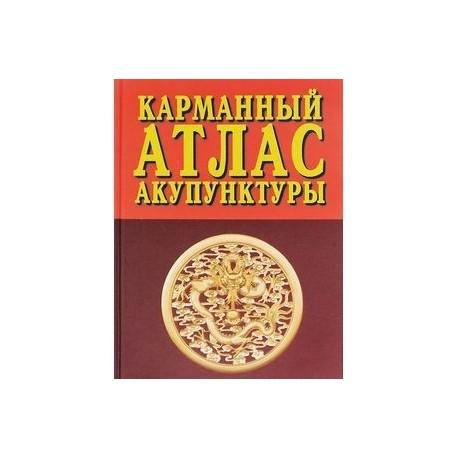Карманный атлас акупунктуры