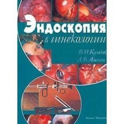 Эндоскопия в гинекологии.