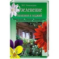 Озеленение балконов и лоджий: Портреты растений. Оборудование. Выращивание и уход и др.