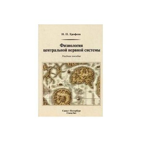 Физиология центральной нервной системы: Учебное пособие