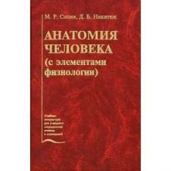 Анатомия человека (с элементами физиологии).