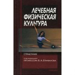 Лечебная физическая культура. Справочник.
