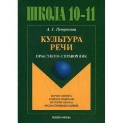 Культура речи. 10-11 классы. Практикум-справочник