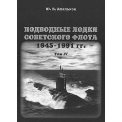 Подводные лодки советского флота 1945-1991 гг. Том 4: Зарубежные