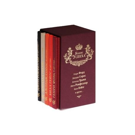 Кодекс успеха (комплект из 5 книг)