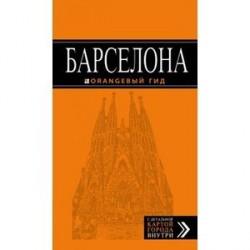 Барселона: путеводитель + карта