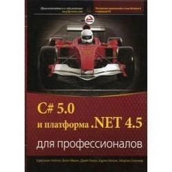 C# 5.0 и платформа. NET 4.5 для профессионалов.