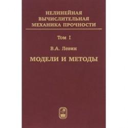 Нелинейная вычислительная механика прочности. В 5 томах. Том 1. Модели и методы. Образование и развитие дефектов