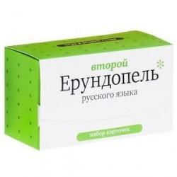 Второй ерундопель русского языка
