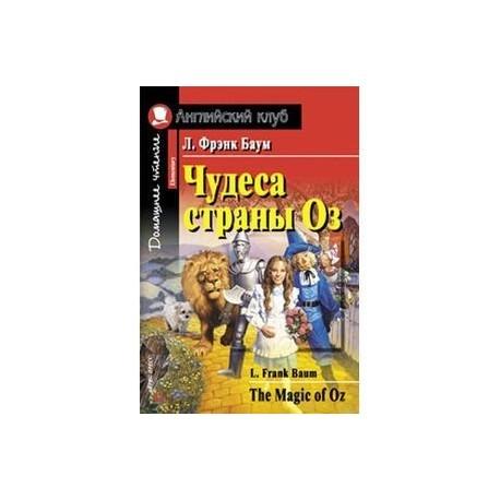 Чудеса страны Оз / The magic of Oz