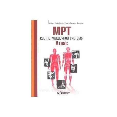 МРТ костно-мышечной системы. Атлас