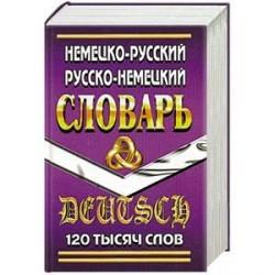 Немецко-русский, русско-немецкий словарь 120 тысяч слов