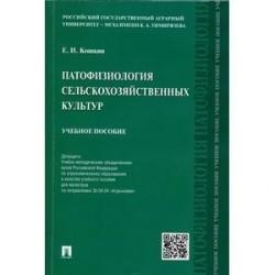 Патофизиология сельскохозяйственных культур