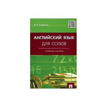 Агабекян Для Ссузов Издание 2018 Год Решебник