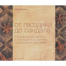 От гвоздики до сандала. Ольфакторная азбука и путеводитель по миру натуральных ароматов
