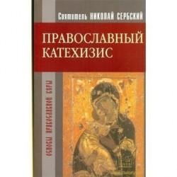 Святитель Николай Сербский (Велимирович): Православный Катехизис